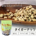 【送料無料】タイガーナッツ100gスーパーフードとして世界で注目されるChufa/チュファ扱いやすい、ピールド(皮なし)タイプ