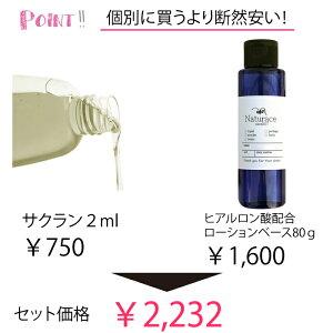 化粧品原料専門店ベースの水/もっちりバージョン(100ml)