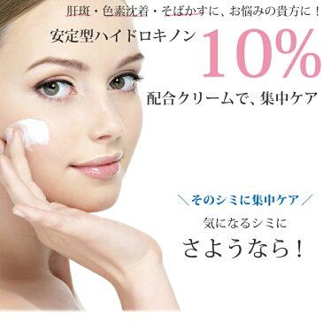 無添加化粧品専門店 ハイドロキノン クリーム 安定型 ハイドロキノン 10%配合クリーム(5g)