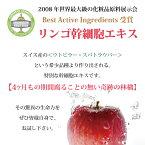 化粧品原料専門店 リンゴ幹細胞エキス(30ml)