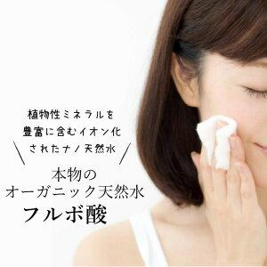 化粧品原料専門店オーガニック天然水フルボ酸(500ml)