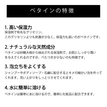 化粧品原料専門店 天然の保湿剤 ベタイン(100g)