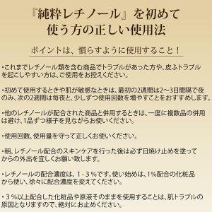 化粧品原料専門店純粋レチノール(2ml)