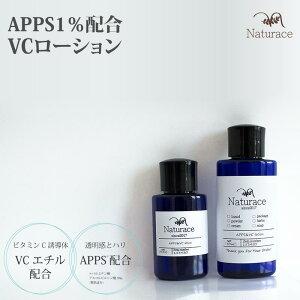 APPS1%配合ビタミンC誘導体ローション