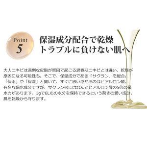 プラセンタ配合ニキビケアゲル(20g)