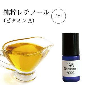 化粧品原料専門店ビタミンA誘導体(レチノール)(2ml)