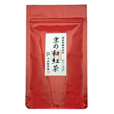 国内産有機 京の紅茶ティーバッグ 2g10P /メール便可/数量限定/宇治茶/有機栽培茶/和紅茶/ティーパック/オーガニック