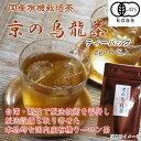 アトレ 国産有機栽培茶 京の烏龍茶 ティーバッグ 2g×10袋 [2749]
