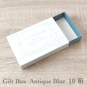 10箱ギフトボックスAntiqueBlueアンティークブルー