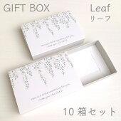 10箱ギフトボックスLeafリーフ