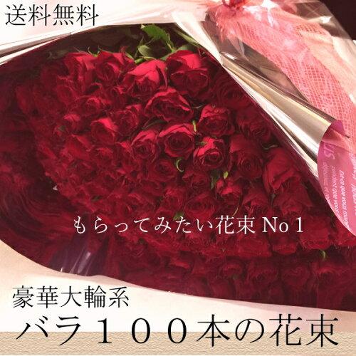 バラ100本の花束◎【楽...
