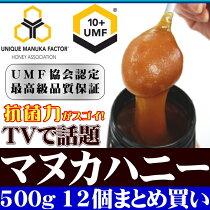 UMF10+�ޥ̥��ϥˡ�500g12�ĥ��åȡ��ӥ塼�������̵���ǰ��ͤ�ĩ�ŷ��˪̪�ޥ̥�UMF10��ʬ�Ͻ��դ��Ϥ��ߤĥϥ��ߥĥ˥塼�������ɡ�RCP��02P13Dec13