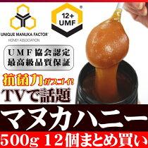UMF12+�ޥ̥��ϥˡ�500g12�ĥ��åȡ�