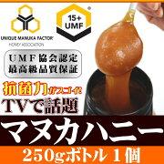 UMF15+�ޥ̥��ϥˡ�250g���ӥ塼�������̵���ǰ��ͤ�ĩ�ŷ��˪̪�ޥ̥�UMF12��ʬ�Ͻ��դ��Ϥ��ߤĥϥ��ߥĥ˥塼�������ɡ�RCP��