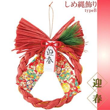 【迎春】お正月飾り しめ縄飾りタイプB◎プレゼント ギフト 花 フラワー【RCP】02P01Oct16