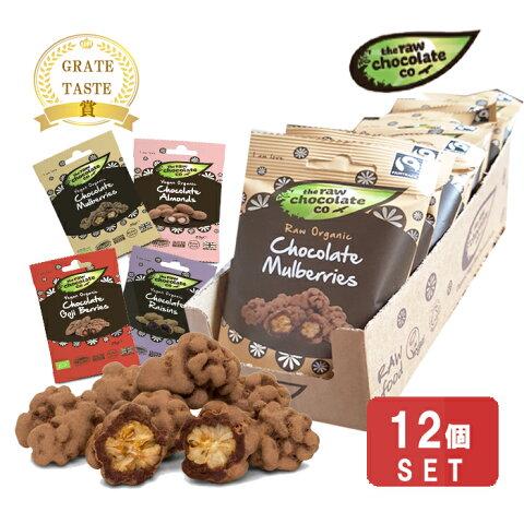 マルベリー スナックチョコ 28g×12入 オーガニック フェアトレード 糖質制限 マルベリー チョコ タンパク質 砂糖不使用 チョコ