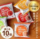 プロテイン+ビタミン ボール 選んで10個セット ハロウイン お菓子 エナジーボール ビタミンB12 ビタミンC ビタミンD プロテイン お菓子 タンパク質 おやつ 脂質制限 グルテンフリー 砂糖不使用 ダイエット