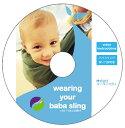ババスリング ゆっくり再生で必ず使える 当店オリジナル 使い方DVD【ナチュラルリビング】