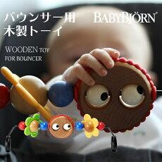 【ポイントさらに3倍】ベビービョルン正規店日本ベビービョルン正規品2年保証BabyBjorn(ベビービョルン)ベビーシッター用木製トーイトーイフラワートイフラワー【あす楽対応】【ナチュラルリビング】