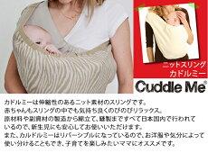 【送料無料】カドルミー(CuddleMe)ニットのスリングジャカード(リバーシブル)Mサイズティーレックス抱っこひもスリング【あす楽対応】【代引手数料無料】【ナチュラルリビング】
