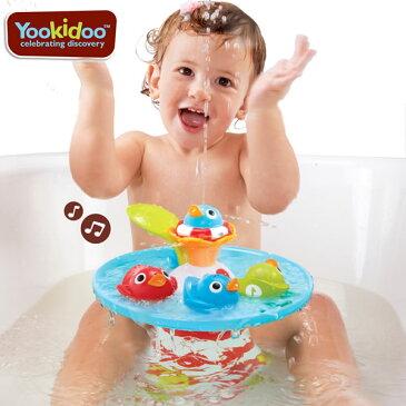【ポイントもれなく14倍】ユーキッド (Yookidoo) あひるの噴水 ミュージカルレース お風呂遊び/お風呂のおもちゃ/おふろ/水遊び ティーレックス【あす楽対応】【ナチュラルリビング】