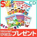 【送料無料】 Super Simple Songs CD全6巻セット(スーパー・シンプル・ソングス)知育教材 英語 CD【あす楽対応】【代引手数料無料】【ナチュラルリビング】