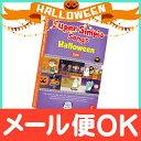 Super Simple Songs (スーパー・シンプル・ソングス) Halloween ハロウィン DVD 知育教材 英語 DVD 英語教材【あす楽対応】【ナチュラルリビング】