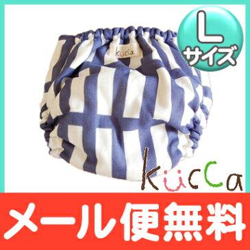 【ポイントさらに4倍】【メール便対応】 kucca クッカ 布おむつカバー Blue violet door Lサイズ (10kg〜) テープタイプ トイレトレーニング【あす楽対応】【ナチュラルリビング】