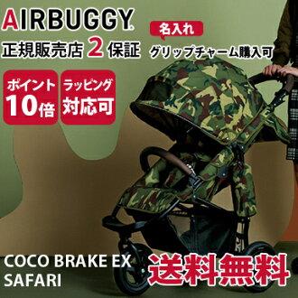 空氣的傢伙可哥制動模型 AirBuggy 可哥 BrakeModel (安全氣囊巧克力) Safari 嬰兒小推車、 越野車、 三輪嬰兒推車嬰兒推車 / a 類型