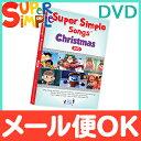 Super Simple Songs (スーパー・シンプル・ソングス) Christmas クリスマス DVD 知育教材 英語 DVD 英語教材【あす楽対応】【ナチュラルリビング】