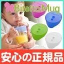 【ポイントさらに5倍】ビタットマグ (Bitatto Mug) こぼれないコップのフタ シリコン フタ【ナチュラルリビング】【ラッキーシール対応】
