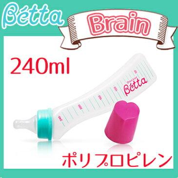 【ポイント★さらに5倍★】Betta ドクターベッタ 哺乳びん ブレイン 240ml プラスチック【あす楽対応】【ナチュラルリビング】