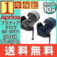 【送料無料】 Aprica (アップリカ) フラディア グロウ ISOFIX デラックス チャイルドシート 回転式 ベット型【代引手数料無料】【ナチュラルリビング】