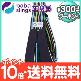 吊索具分隔號紋嬰兒背帶裡日本勞力士