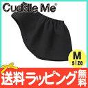 【送料無料】 カドルミー (Cuddle Me) ニットのスリング ソリッド ブラック Mサイズ ティーレックス 抱っこひも スリング【あす楽対応】【代引手数料無料】【ナチュラルリビング】