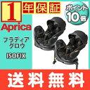【ポイントもれなく14倍】【正規品】 Aprica (アップ...