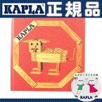 KAPLA (カプラ) デザインブック 赤 (6歳位〜) 建物と動物【あす楽対応】【ナチュラルリビング】
