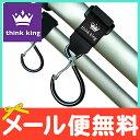 【正規品】【メール便送料無料】 Think King (シンキング) クリッピーフック 2個セット ブラック カラビナ型 ベビーカーフック【あす楽対応】【ナチュラルリビング】