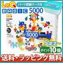 【送料無料】ポイント10倍 LaQ ラキュー Basic ベーシック5000 知育玩具 ブロック ラキュー【あす楽対応】【代引手数料無料】【ナチュラルリビング】