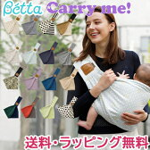 ベッタ (Betta) 新キャリーミー!プラス 抱っこ紐【あす楽対応】【ナチュラルリビング】