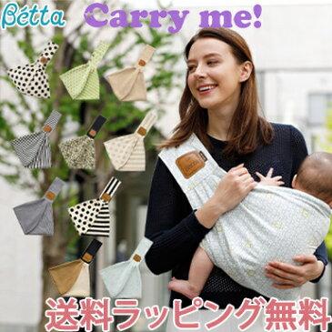 【ポイント★さらに5倍★】ベッタ (Betta) 新キャリーミー!プラス 抱っこ紐【あす楽対応】【ナチュラルリビング】