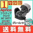 【送料無料】 Aprica (アップリカ) フラディア グロウ ISOFIX デラックス インテリジェンスレッド BR チャイルドシート 回転式 ベット型【あす楽対応】【代引手数料無料】【ナチュラルリビング】