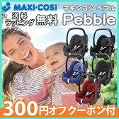 【送料無料】 マキシコシ ペブル(Maxi-Cosi Pebble) チャイルドシート【あす楽対応】【代引手数料無料】【ナチュラルリビング】