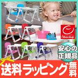 【全商品もれなく14倍】【正規品】【送料無料】 スマートローチェア 日本育児 ローチェア ブースターシート 折りたたみ式【ナチュラルリビング】