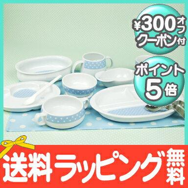 【送料無料】 Rendezvous(ランデブー) はじめての食器13点セット 日本製 ベビー食器 子供用食器 陶器【あす楽対応】【代引手数料無料】【ナチュラルリビング】