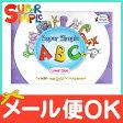 ワークブック Super Simple Songs ACBs Lower Case abc小文字 CD関連商品【あす楽対応】【ナチュラルリビング】