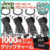 【送料無料】 Jeep ジープ J is for Jeep Sport Standard スポーツスタンダード レッド+フロントバーセット【あす楽対応】【代引手数料無料】【ナチュラルリビング】