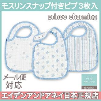 [日本正規的物品][yuu郵件班次OK]有eidenandoanei(aden+anais)平紋薄毛尼金魚草的口水巾圍嘴prince charming(3張裝)[明天輕鬆的對應][天然的生活]