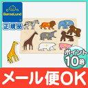 ボーネルンド ピックアップパズル 動物園【あす楽対応】【ナチュラルリビング】