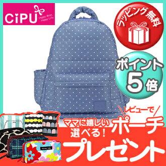 [郵費免費]CiPU母親包B-Bag2.0帆布背包媽媽包(芝麻點藍色)媽媽包母親包[明天輕鬆的對應][貨到付款手續費免費][天然的生活]
